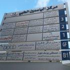 مركز ياسمين الطبي