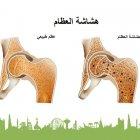 الدكتور أحمد العموري
