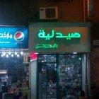 صيدلية د. محمد حسنى