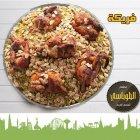 مطعم الطوباسي للمنسف العربي