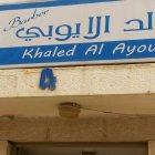 صالون خالد الايوبي للرجال