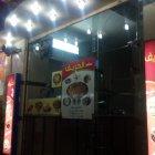 مطعم الحريف