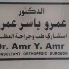 الدكتور عمرو عمرو