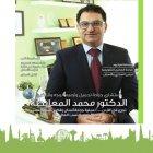 الدكتور محمد علي المعايطة