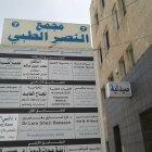 مجمع النصر الطبي