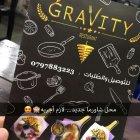 Gravity Shawerma
