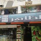 مطعم الظاهر عمر
