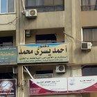 دكتور احمد يسرى محمد