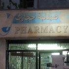 صيدلية حجازي