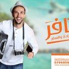 Jaffa Travel & Tourism