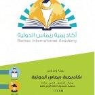 أكاديمية ريماس الدولية