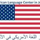مركز اللغة الأمريكي