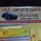 يوسف فرج لصيانة السيارات