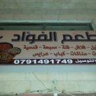 مطعم الفؤاد