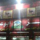 Abu Abdullah Qudsi Kaek Bakery