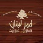 قمر لبنان