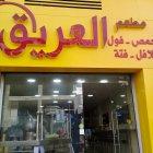 Al A'reeq Restaurant