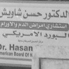 الدكتور حسن شاويش