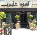 Abdeen Cafe
