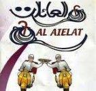 El Aalat Restaurant