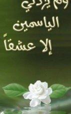 Eng Yasmeen