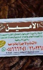 الامين لشراء وبيع الاثاث المستعمل والاجهزه (0556663041 جدة مكة)