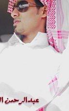 عبدالرحمن الفيفي ✅