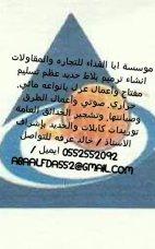 موسسة أبا الفداء للتجارة والمقاولات (ابو خالد)