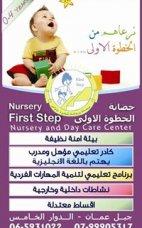 Firststep Nursary