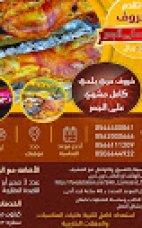 مطاعم لمسات مبهره مطاعم لمسات مبهره 0562000666