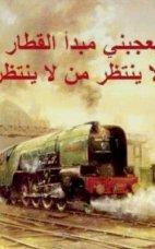 باسل عريف
