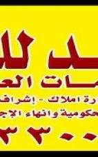 مكتب خالد عقــار