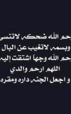 يارب رضاك والجنة