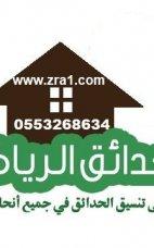 تنسيق حدائق عشب صناعي عشب جداري الرياض 0553268634