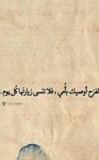 Abed El-Hamid