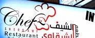 مطعم الشيف الشرقاوي