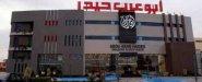 مصنع ابو عرب حيدر في دمشق