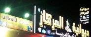 ديوانية المركاز 2 بالعرفاء  الفرع الآول بالطايف الحويه طريق السيل قبل مقهى آبو هيثم