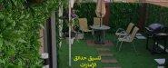 افضل شركة تنسيق حدائق بالامارات 0507687896 عشب صناعي مدينة العين تصميم الحدائق شلالات نوافير احواض ورد عشب جداري جلسات حدائق اسطح 0507687896