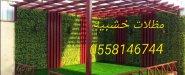 مظلات حدائق خشبيه الرياض