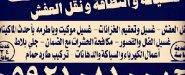 شركه تنظيف بالمدينه المنوره 0592108100