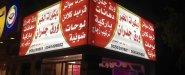 الخبر الثقبة شارع الرياض تقاطع 16-17