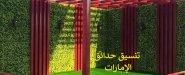 شركة تنسيق حدائق بالامارات 0507687896 عشب صناعي مدينة العين تصميم الحدائق شلالات نوافير احواض ورد عشب جداري جلسات حدائق اسطح 0507687896