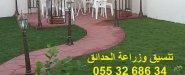 0553268634 يسعدنا تواصلكم https://www.instagram.com/gardensriyadh/