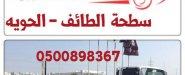 الطائف طريق الرياض