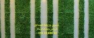تنسيق حدائق عشب صناعي عشب جداري ممرات احواض ديكورات حدائق خشب جداري باركيه جلسات ارضية افضل شركة تنسيق حدائق بالرياض جدة الدمام 0553268634