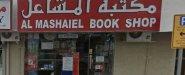 مكتبة المشاعل