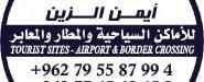 to order taxi call me 0795587994 اطلب التكسي لعندك