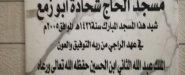 قارمة افتتاح المسجد