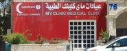 مركز طبي شامل يعمل على مدار 24 ساعة اسعاف وطوارئ- طب عام - اطفال - نسائية - اسنان - مختبرات طبية - تأمينات طبية